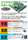 INplcスターターキット
